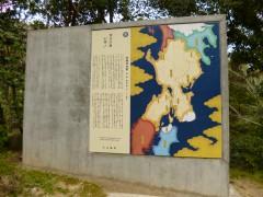 アサヒビール大山崎山荘美術館前にある「秀吉の道」陶板画