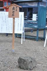 【座れば出世】の宝積寺(宝寺)にある秀吉出世石