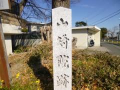 s1山崎院跡P1050338