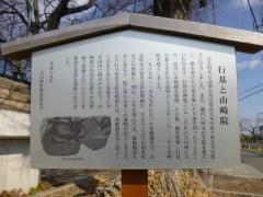 s3山崎院跡P1000412
