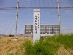 s1山崎合戦古戦場P1010134
