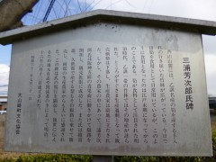 s3三浦芳次郎氏碑案内板