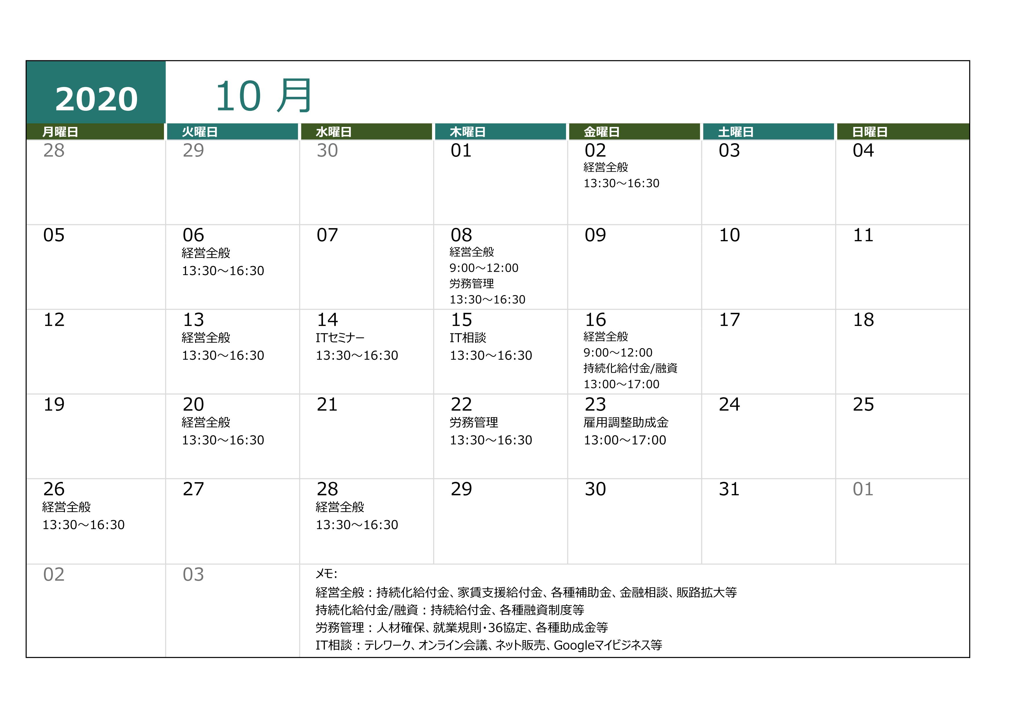 10月相談会カレンダー
