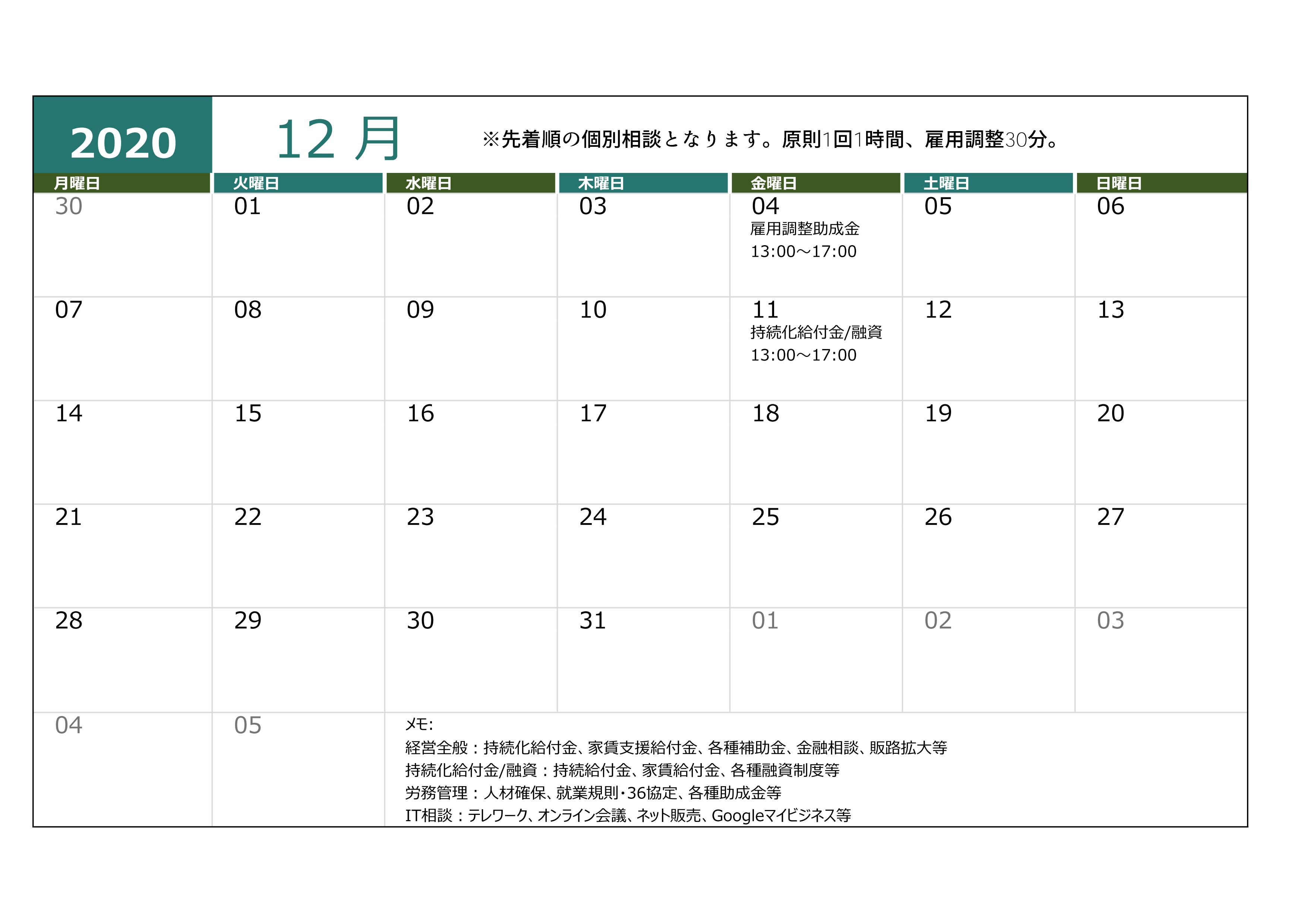 12月相談会カレンダー
