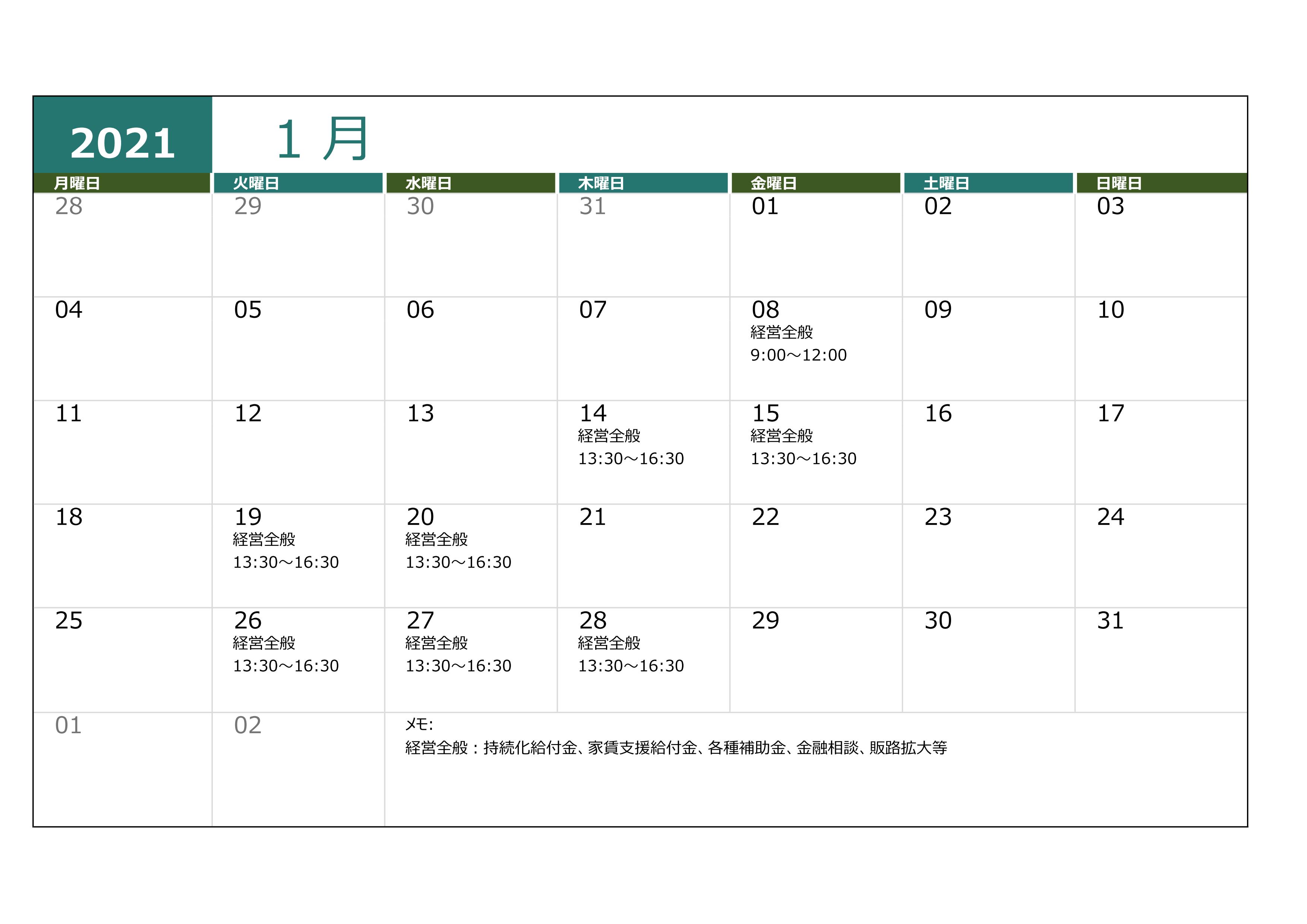 1月相談会カレンダー