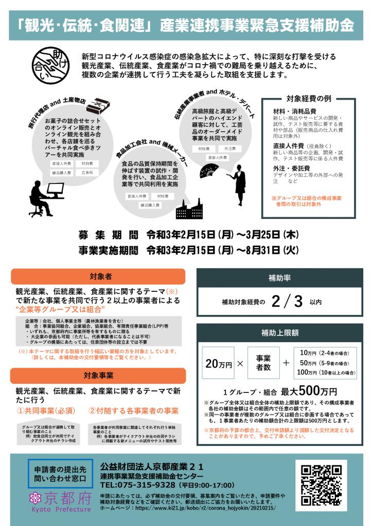 「観光・伝統・食関連」産業連携事業緊急支援補助金_001